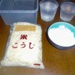 簡単美味しい塩麹の作り方