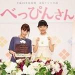 NHK連ドラ「べっぴんさん」豪華キャストとあらすじ